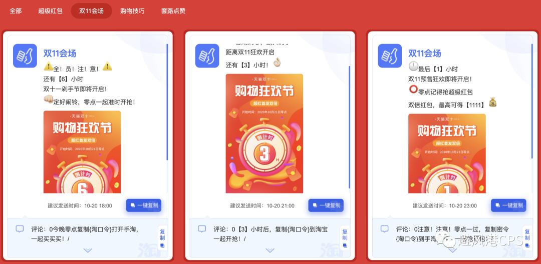 半价免单商品都在这,教你生成<a href='https://www.zhouxiaohui.cn/taobaoke/'>淘客</a>双11免单页面-第7张图片-周小辉博客