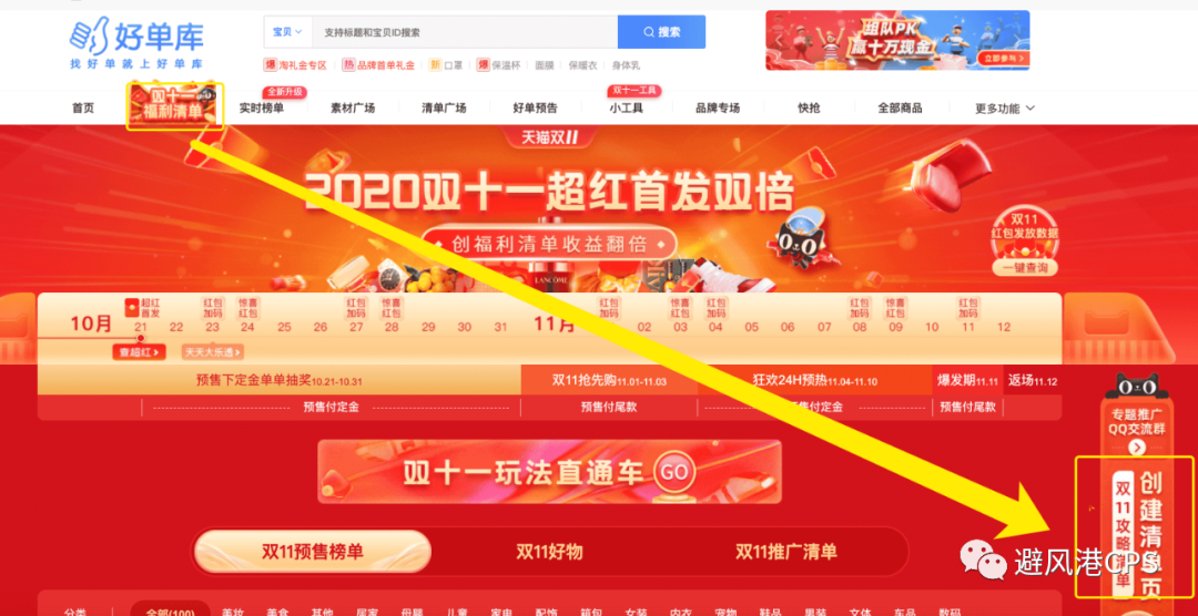 半价免单商品都在这,教你生成<a href='https://www.zhouxiaohui.cn/taobaoke/'>淘客</a>双11免单页面-第3张图片-周小辉博客