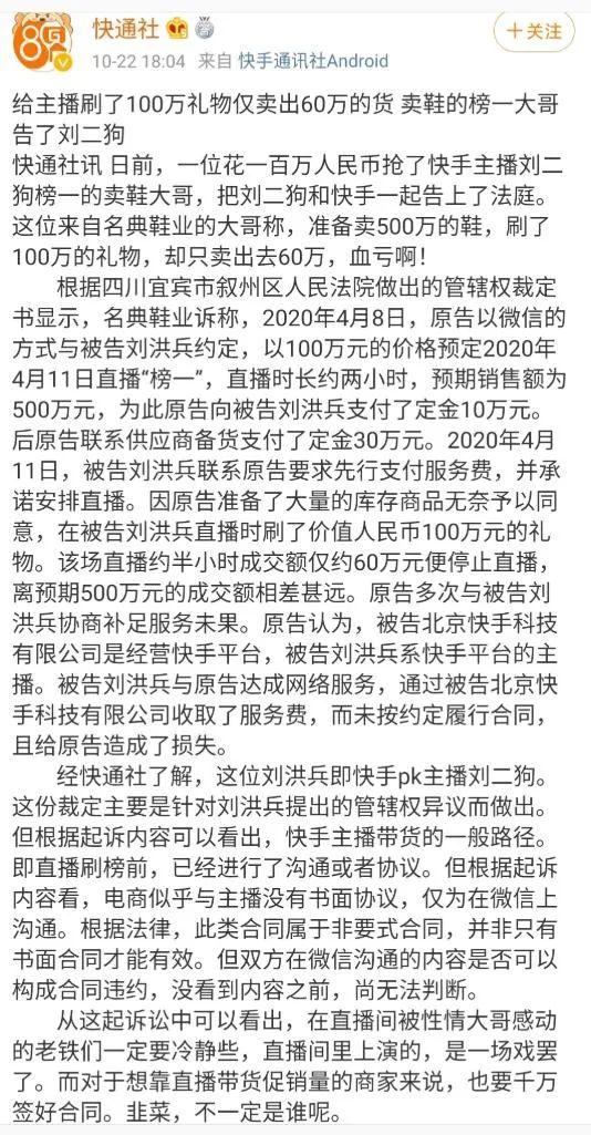 石家庄抖音代运营:刘二.狗被电商告上法庭!安若.溪带货人气惨淡,蛋蛋晚出视频被挑理!东方阿.保气急喊话辛.巴:拿100亿跟你干。