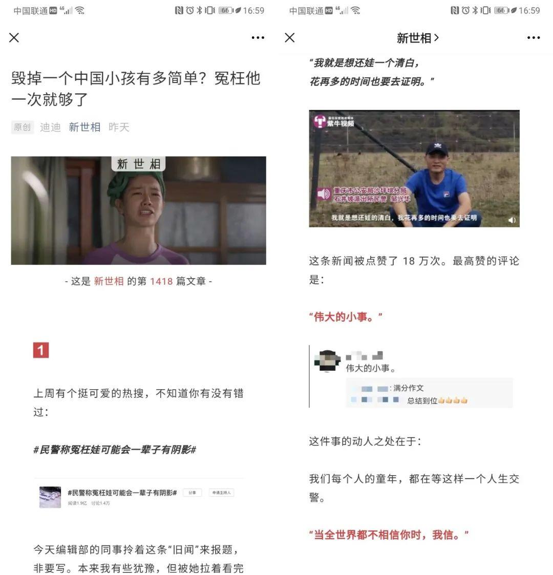 毁掉一个中国小孩有多简单?新世相一文获4486个在看 今日爆款-第4张图片-周小辉博客