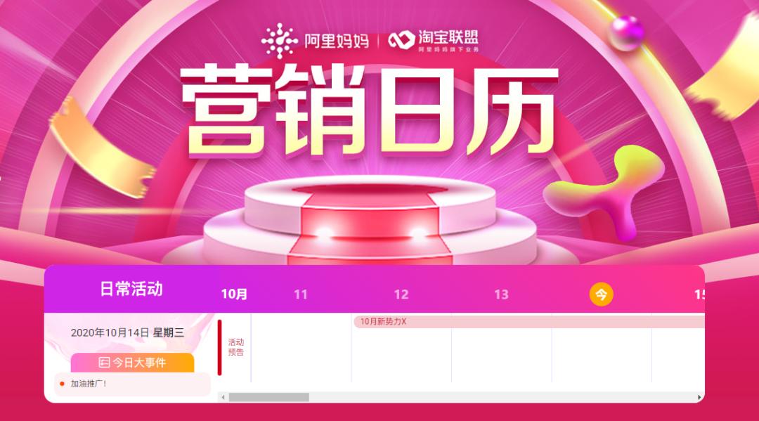 <a href='https://www.zhouxiaohui.cn/taobaoke/'>淘客</a>必备2020双十一知识点,1分钟轻松get√-第12张图片-周小辉博客
