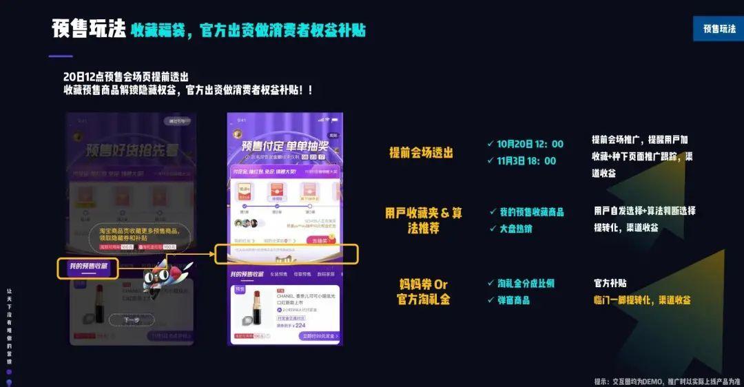 <a href='https://www.zhouxiaohui.cn/taobaoke/'>淘客</a>必备2020双十一知识点,1分钟轻松get√-第10张图片-周小辉博客