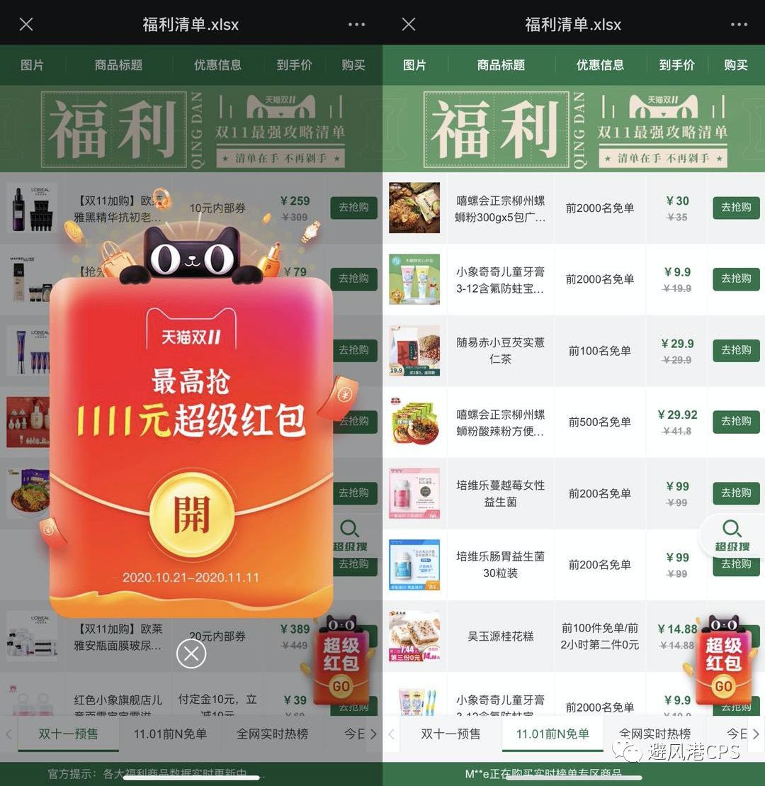 半价免单商品都在这,教你生成<a href='https://www.zhouxiaohui.cn/taobaoke/'>淘客</a>双11免单页面-第1张图片-周小辉博客