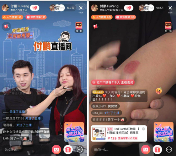 付鹏在<a href='https://www.zhouxiaohui.cn/duanshipin/'>小红书</a>直播首秀,传递了哪些信号?-第7张图片-周小辉博客