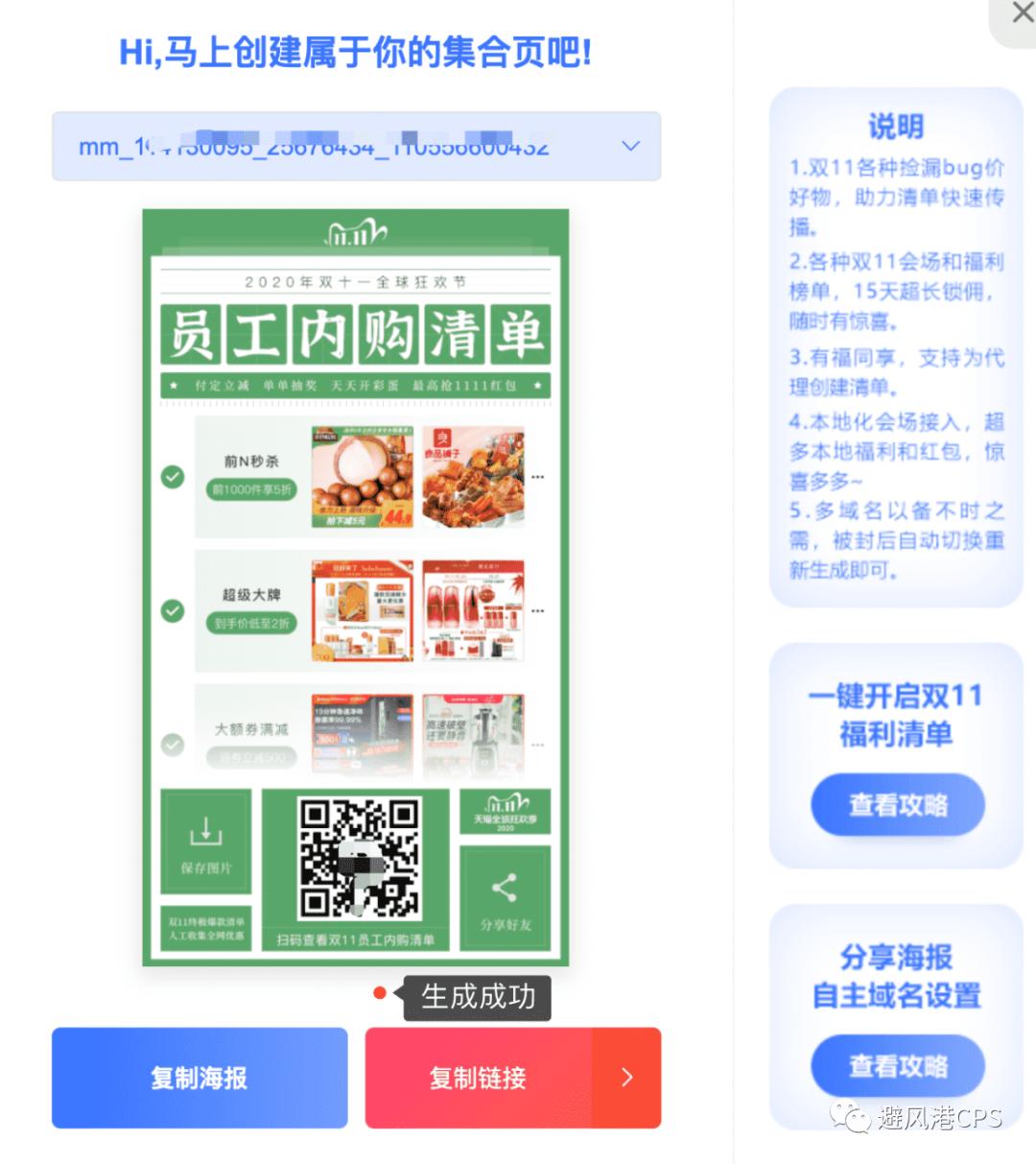 半价免单商品都在这,教你生成<a href='https://www.zhouxiaohui.cn/taobaoke/'>淘客</a>双11免单页面-第5张图片-周小辉博客