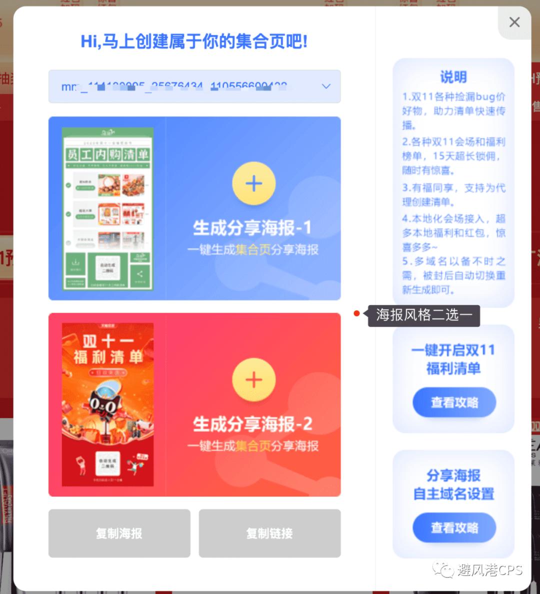 半价免单商品都在这,教你生成<a href='https://www.zhouxiaohui.cn/taobaoke/'>淘客</a>双11免单页面-第4张图片-周小辉博客