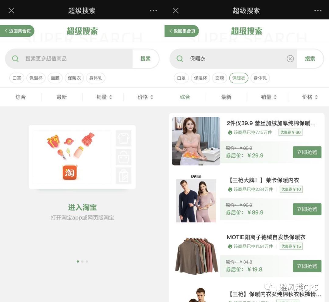 半价免单商品都在这,教你生成<a href='https://www.zhouxiaohui.cn/taobaoke/'>淘客</a>双11免单页面-第2张图片-周小辉博客