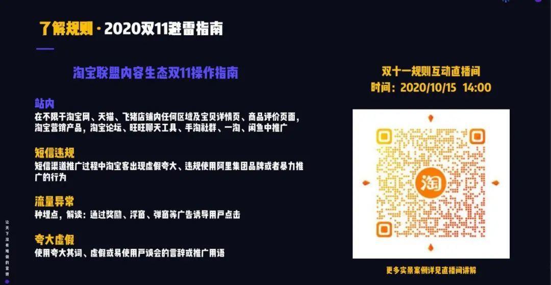 <a href='https://www.zhouxiaohui.cn/taobaoke/'>淘客</a>必备2020双十一知识点,1分钟轻松get√-第13张图片-周小辉博客