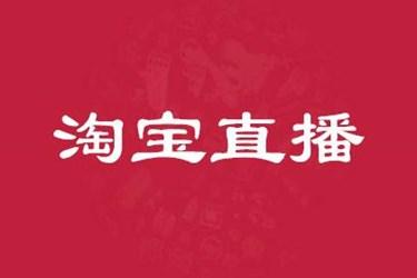 <a href='https://www.zhouxiaohui.cn/duanshipin/'>淘宝直播</a>怎么获得浮现权?有哪些方法?-第1张图片-周小辉博客