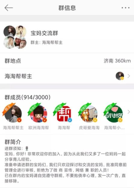 裂变哥:微博群、淘宝群、闲鱼群,<a href='https://www.zhouxiaohui.cn/taobaoke/'>淘客</a>怎么引流?-第4张图片-周小辉博客