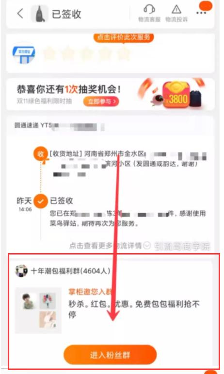 裂变哥:微博群、淘宝群、闲鱼群,<a href='https://www.zhouxiaohui.cn/taobaoke/'>淘客</a>怎么引流?-第6张图片-周小辉博客
