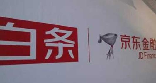 京东白条和花呗区别是什么?详细情况介绍!