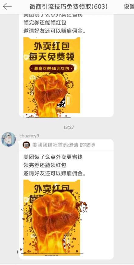 裂变哥:微博群、淘宝群、闲鱼群,<a href='https://www.zhouxiaohui.cn/taobaoke/'>淘客</a>怎么引流?-第3张图片-周小辉博客
