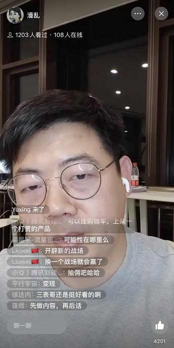 徐达内:微信<a href='https://www.zhouxiaohui.cn'><a href='https://www.zhouxiaohui.cn/duanshipin/'>视频号</a></a>,更微信还是更视频?-第7张图片-周小辉博客