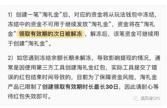 """关于淘礼金""""未解冻""""问题的官方答复"""