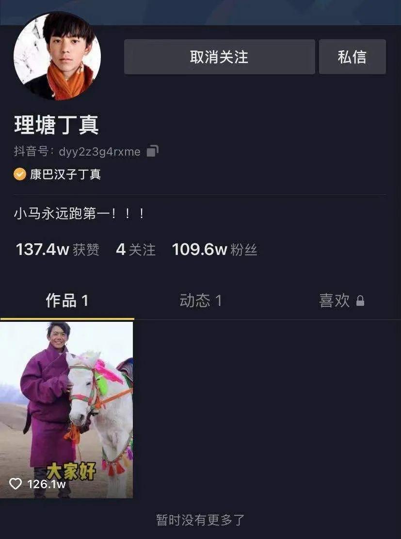 藏族小伙丁真入驻抖音,1天涨粉百万;B站月活用户1.97亿 -第1张图片-周小辉博客