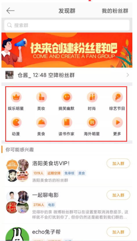 裂变哥:微博群、淘宝群、闲鱼群,<a href='https://www.zhouxiaohui.cn/taobaoke/'>淘客</a>怎么引流?-第2张图片-周小辉博客