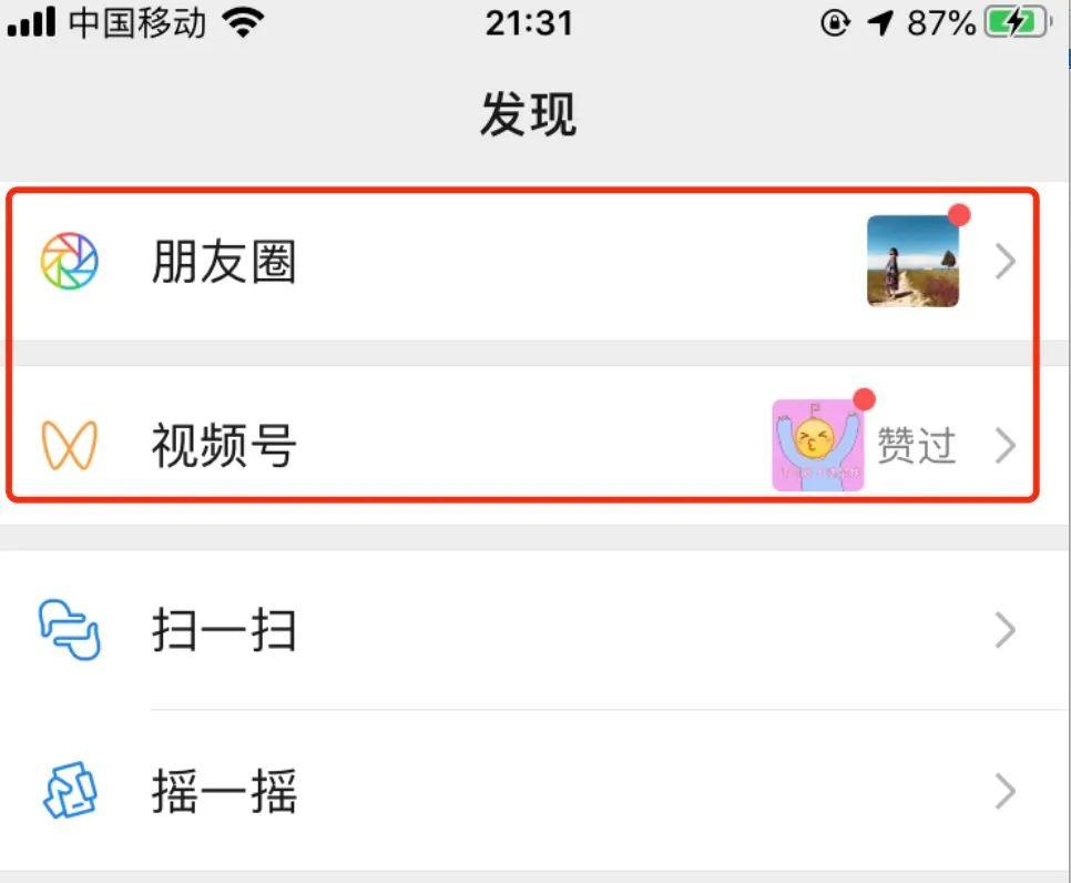13000字,谈谈我对<a href='https://www.zhouxiaohui.cn'><a href='https://www.zhouxiaohui.cn/duanshipin/'>视频号</a></a>的思考-第12张图片-周小辉博客