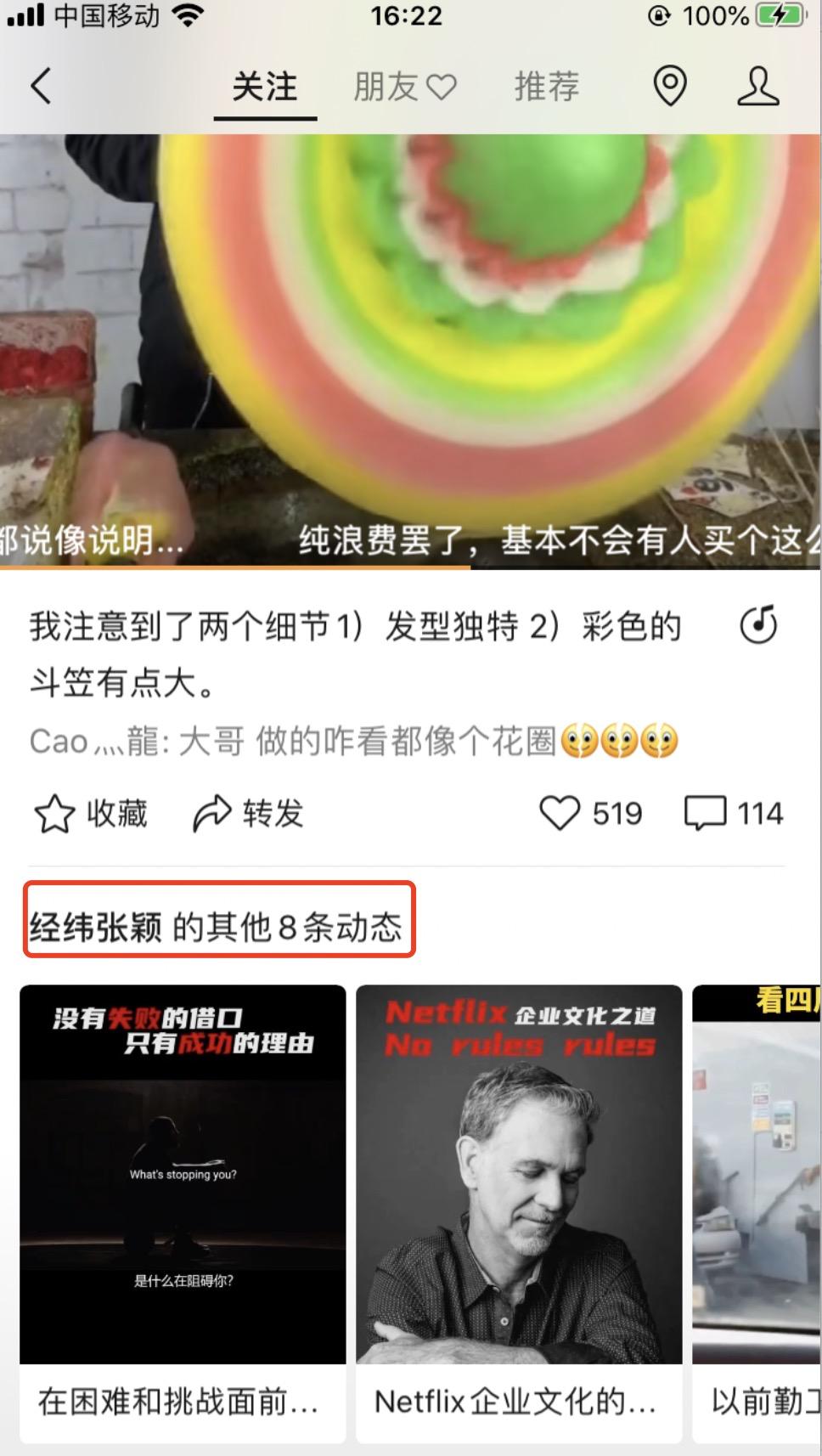 13000字,谈谈我对<a href='https://www.zhouxiaohui.cn'><a href='https://www.zhouxiaohui.cn/duanshipin/'>视频号</a></a>的思考-第21张图片-周小辉博客