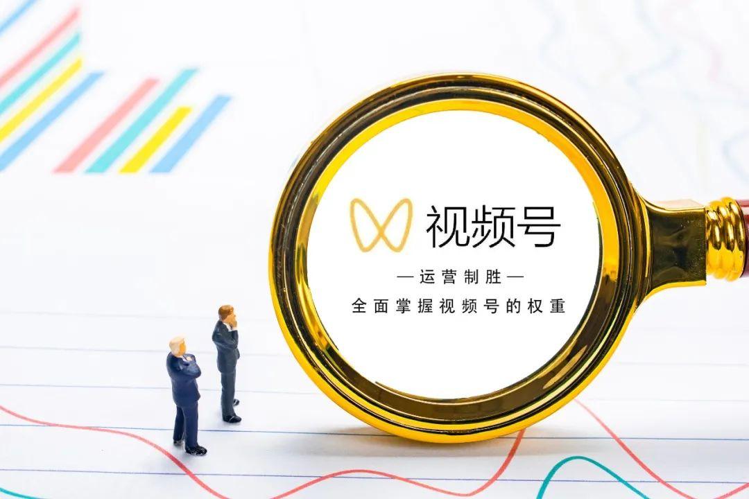 零基础做<a href='https://www.zhouxiaohui.cn'><a href='https://www.zhouxiaohui.cn/duanshipin/'>视频号</a></a>,如何6个月涨粉30万?-第8张图片-周小辉博客