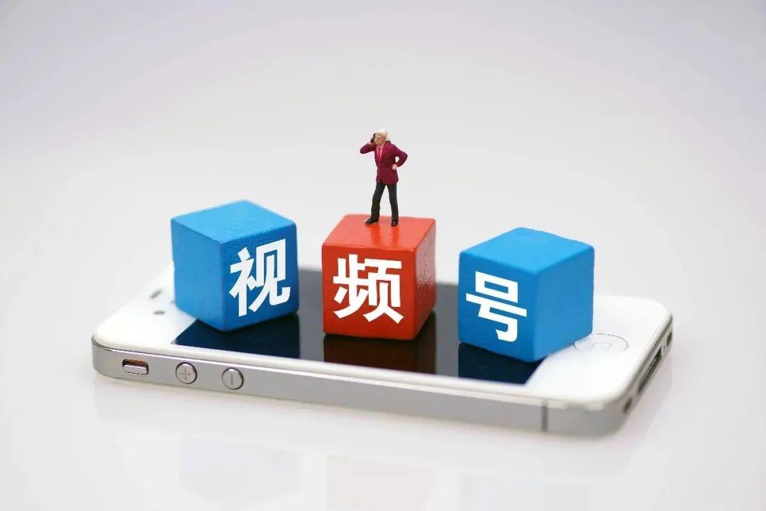 零基础做<a href='https://www.zhouxiaohui.cn'><a href='https://www.zhouxiaohui.cn/duanshipin/'>视频号</a></a>,如何6个月涨粉30万?-第3张图片-周小辉博客