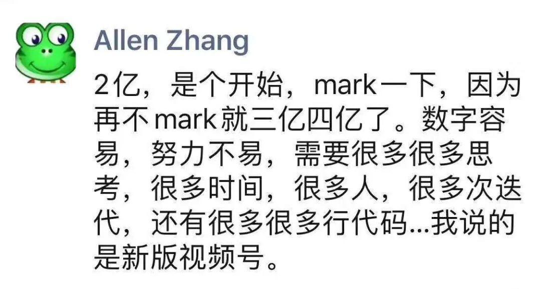 13000字,谈谈我对<a href='https://www.zhouxiaohui.cn'><a href='https://www.zhouxiaohui.cn/duanshipin/'>视频号</a></a>的思考-第13张图片-周小辉博客