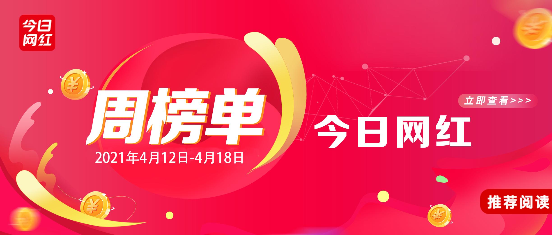 周榜 |微信视频号上线直播任务;薇娅周带货12亿夺冠