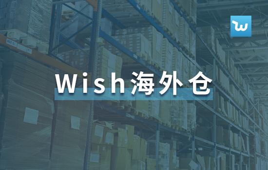 Wish将于5月26日举办Wish海外仓研习社活动
