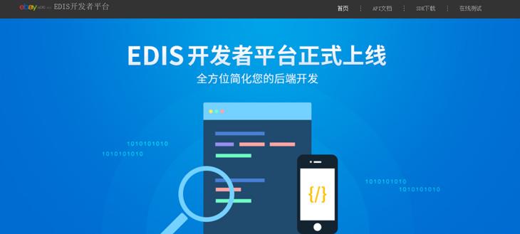 eBay eDIS系统开通Economic Operator信息登记功能