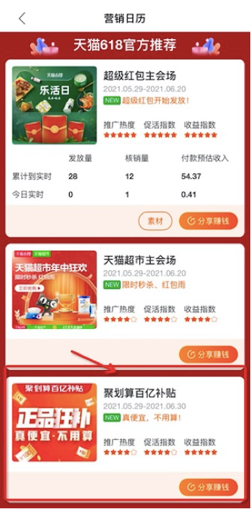 王炸来了【聚划算百亿补贴】支持淘宝客单品推广-第4张图片-周小辉博客