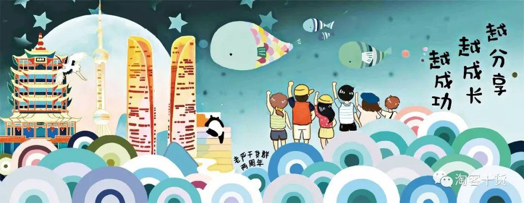 【淘客圆桌48】令威-淘起来:淘系招商团长top2