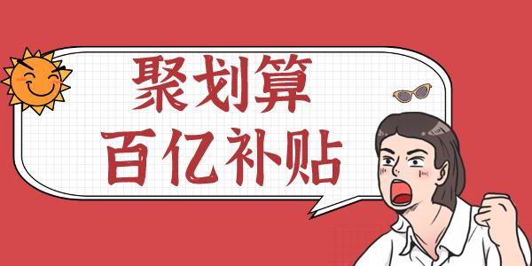 王炸来了【聚划算百亿补贴】支持淘宝客单品推广