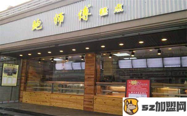 北京鲍师傅糕点加盟费一般需要多少钱-第2张图片-好项目加盟网
