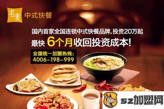 一切为高考让路,尚客优品中式快餐加盟商为考-第2张图片-好项目加盟网
