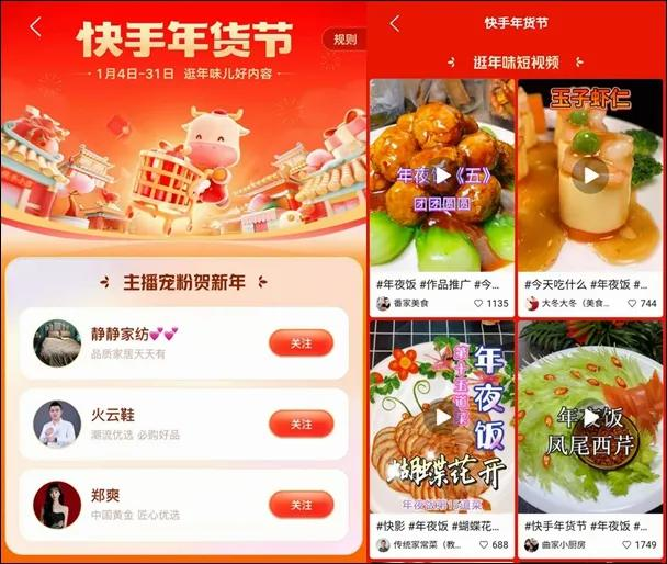 """亿元现金、百亿流量补贴,<a href='https://www.zhouxiaohui.cn/duanshipin/'>直播电商</a>平台激战""""年货节""""-第4张图片-周小辉博客"""