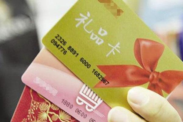 京东购物卡有什么限制?如何使用?-第1张图片-周小辉博客