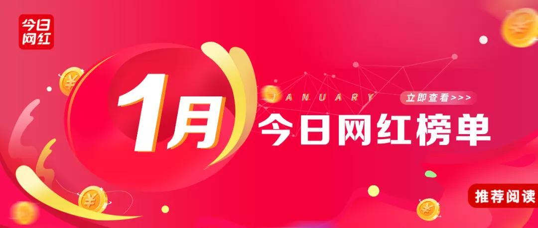 1月直播榜 | 刘德华抖音一周涨粉5000万