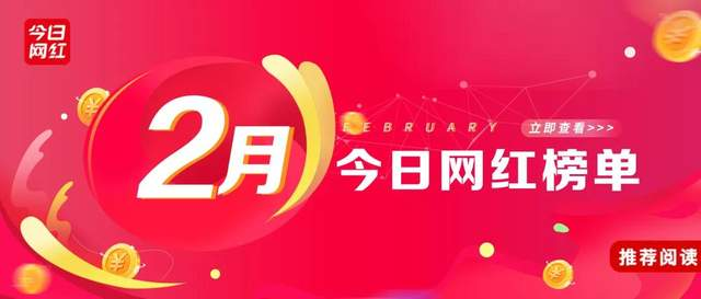 2月直播榜 | 平台开启女神节大促;快手辛巴将回归带货