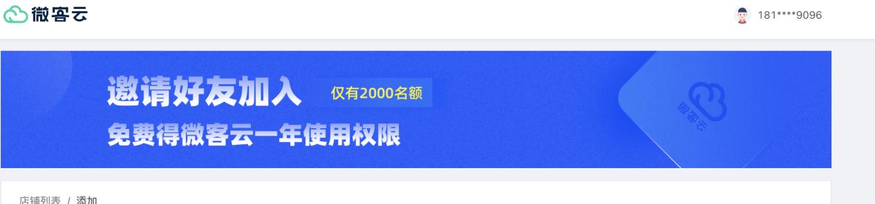 微客云淘客外卖返利系统前200名免费使用